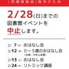 <重要> 緊急事態宣言(茨城県独自の宣言)延長のため 2/28(日)までのイベントを中止します。