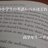 アメリカ現地小学生の英語レベルは?(高学年リーディング編)【海外駐在・赴任・準備】