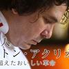 料理人ガストン・アクリオ 美食を超えたおいしい革命の無料公式動画 あらすじ・ネタバレ