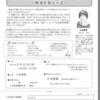 埼玉・春日部で8月にセミナー
