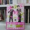 池ジュン子 - オネエ男子、はじめます。 1巻