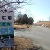 栃木県宇都宮市の無料バーベキュー場「鬼怒川緑地運動公園」を見てきた話