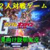 【ガンダムオンライン】102人対戦のゲームを、初心者向けに説明実況してみた!