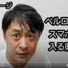 YouTube動画「ベルロイのスマホが入る財布」使用レビュー