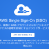 Azure AD と AWS SSOの連携