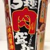 【食べてみた】ガッツリ肉食系!3種肉盛麺 焼肉醤油味(明星)