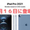 Appleのイベントが「3月16日」に開催される?〜新型iPad,iPadmini,AirTagが発表か?〜