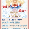 【ボードゲーム】ハトクラ会、開催のお知らせ