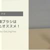 【PR】GoLingYea 電動洗顔ブラシは男性でもオススメだったぞ!