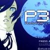 ペルソナ3ポータブル[PSP]4と5のRPGの完成度の高さはここから始まる!