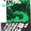 F・ポール・ウィルソン「黒い風 上」(扶桑社文庫)