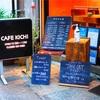 vol.27 熱海でおすすめのカフェ「cafe kichi」