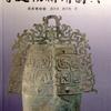 古文物称謂図典(周原博物館 羅西章・羅芳賢 著 2001年 三秦出版社)
