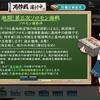 秋イベ2019 E6丙 輸送ゲージ 攻略!