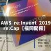 【レポート】AWS re:Invent 2019 re:Capに行ってきました【福岡開催】
