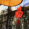 中国のレストランを予約する方法