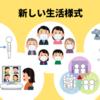 新型コロナウイルス感染予防のための「新しい生活様式」46の実践例