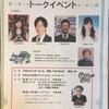 富士見へ緑を飾る〜富士見市PR大使トークイベント〜