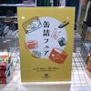 PARCO_ya上野のアーバンリサーチストアで開催中の缶詰フェアに行ってきた