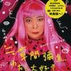 【映画】 ≒ 草間彌生~わたし大好き~ は東京都写真美術館で21日(金)まで