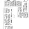 【142】「湖東記念病院事件」滋賀県警に要請書を提出
