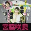 7/23(日) AKB48「シュートサイン」発売記念 ゆかた祭り in 幕張メッセ(第三章 第5部&気まぐれオンステージ/第三章)参戦〜☆