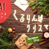 【イベント情報】くるりんぱクリスマス〜ココマップ体験会〜