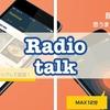 今後「Radiotalk」に追加・改善して欲しい機能6つ