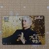 当選品52 11月18日にスミフルジャパン様より、「Bコース GACKTオリジナルQUOカード(1,000円分)」が当選しました!