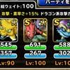 level.1585【ウェイト100】第191回闘技場ランキングバトル最終日