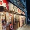 やっぱりスープは大事よねえ/東京・豊島区/大塚餃子軒/旨塩野菜たっぷりタンメン