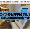 日本でビットコインが広まる理由
