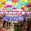 """《空を覆うカラフルな傘!》ポルトガルのアゲダで行われてる傘祭""""Sky Umbrella Project""""が可愛すぎてテンションブチ上がる!"""