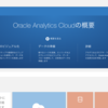 Oracle Autonomous Analytics Cloud(OAAC/OAC)を使ってみる