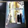【感想】『HELLO WORLD』を読んだ