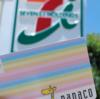 nanacoカードとモバイルどっち得?ポイント貯まる3つの方法