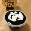 普通のコーヒーゼリーじゃ物足りないあなたに、カルディのコーヒゼリー