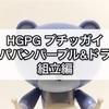 ガンプラ HGPG プチッガイ ラパパンパープル&ドラム 組立編