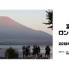 富士山ロングライド参加受付中