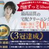 圧倒的な技術と価格コスパNo1宅配クリーニング【クリーニングモンスター】を紹介!!