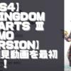 【初見動画】PS4【KINGDOM HEARTS Ⅲ DEMO Version】を遊んでみての感想!