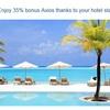 ブリティッシュエアウェイズ Avios ホテルポイント変換ボーナス