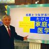 上林記念病院・山田尚登院長が、朝日放送「名医とつながる!たけしの家庭の医学」に出演しました