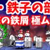 絶・鉄子の部屋 - [1]進撃の鉄屑 極ムズ【攻略】にゃんこ大戦争