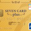 セブンカード・プラスのメリット、デメリットまとめ:ゴールドカードへの招待条件、お得な作り方など