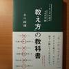 【書評】コーチング以前の上司の常識「教え方」の教科書 古川裕倫 すばる舎