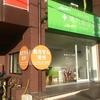 大阪の薬局明日オープンです。