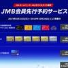 先得 JMB会員先行予約サービスが改悪!?