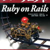 RubyMineでRuby on railsの開発をする その4: rails generate model と db:migrate