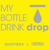 「MY BOTTLE DRINK drop」安く試したいならセブンへGO!サーモスとサントリーが共同開発した新しい飲み物のスタイル
